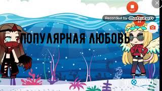 """""""Популярная Любовь"""" / Сериал / 5 серия / Gacha Life / Samanta San)"""