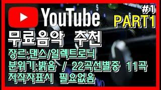 유튜브 무료음악 추천!+저작자표시 필요없음+댄스/일렉트…