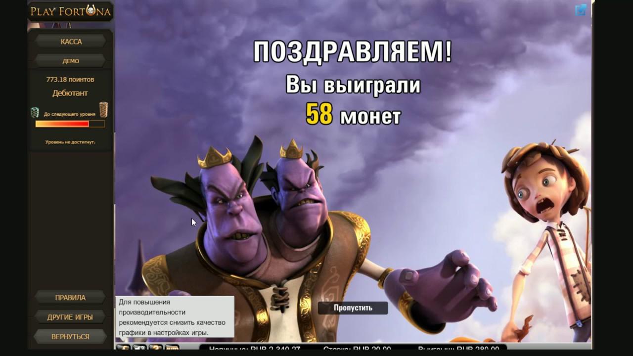 Play fortuna казино болгария - предложения казино