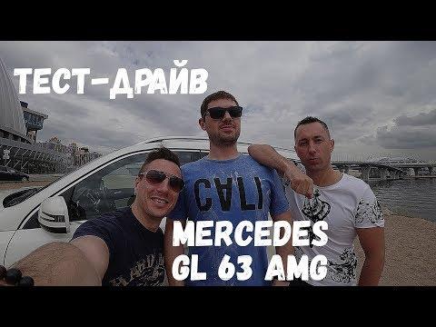 ВЛОГ: ТЕСТ-ДРАЙВ MERCEDES-BENZ GL 63 AMG