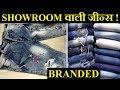 जीन्स ख़रीदे जीन्स निर्माता से ! Quality And Branded Jeans Wholesale Market !