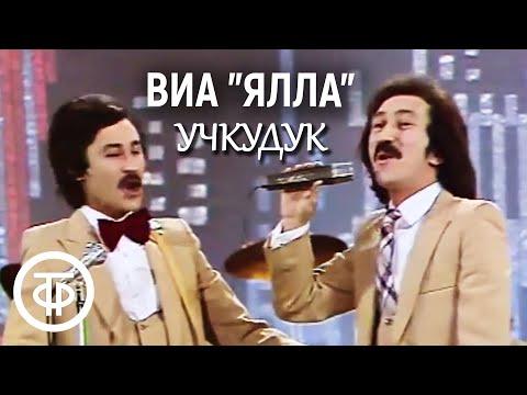 """ВИА """"Ялла"""" - """"Учкудук"""" (1982)"""