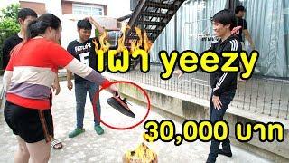 เผา!!!รองเท้า YEEZY 30000 บาท (แกล้งกิตงาย) - Epic Toys