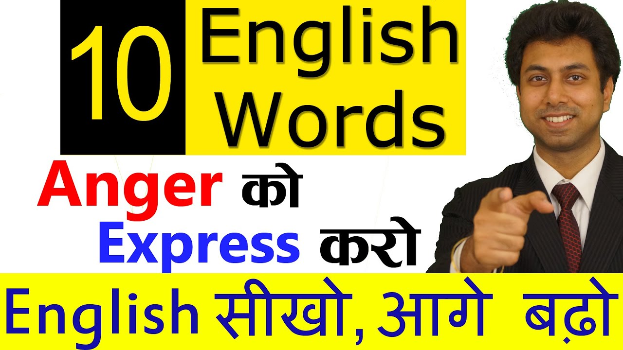 10 English Words | Learn English Vocabulary through Hindi with Awal | How  to Express Anger