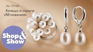 Shop & Show (Украшения) 173527 кольцо серьги Мгновения