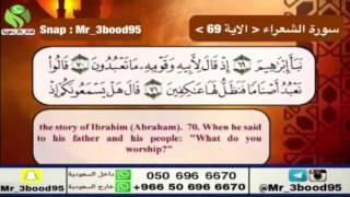 عبدالله الموسى سورة الشعراء