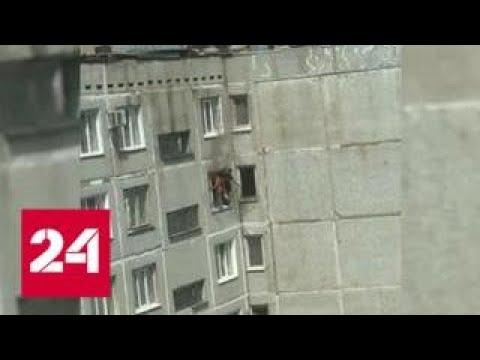 Держались за палки: дети укрылись от огня на карнизе окна в омской многоэтажке