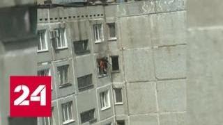 Держались за палки: дети укрылись от огня на карнизе окна в омской многоэтажке - Россия 24