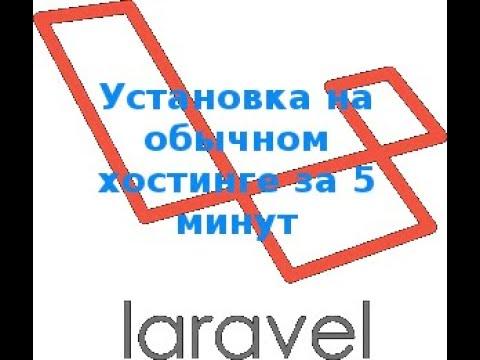 Laravel установка на хостинг что происходит с хостингами