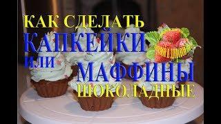 Капкейки рецепт или маффины шоколадные Крем для капкейков или маффинов