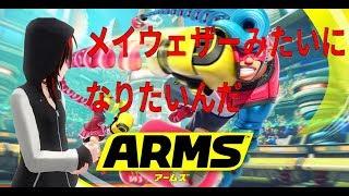 【ARMS武寺】『とにかく拳を振る』