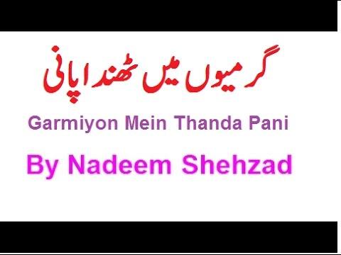 Garmiyon Mein Thanda Pani By Nadeem Shehzad