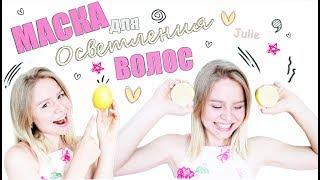 видео Осветлить волосы лимонной кислотой