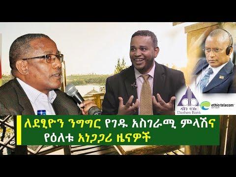 ለደብረ ፂዮን ንግግር የገዱ አስገራሚ ምላሽና የዕለቱ አነጋጋሪ ዜናዎች | Ethiopian Daily News