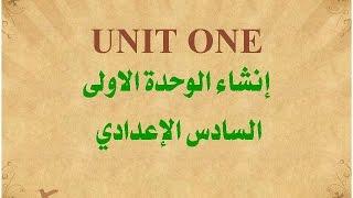 منهج اللغة الانكليزية السادس الاعدادي - انشاء الوحدة الاولى - التدخين