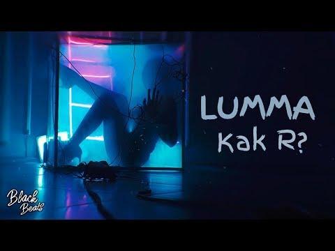 LUMMA - Как я (Премьера клипа 2019)