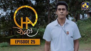 Chalo    Episode 25    චලෝ      16th August 2021 Thumbnail