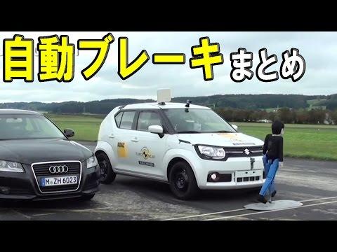 欧州の自動ブレーキ性能試験をまとめてみた【ユーロNCAP 2016-2017】
