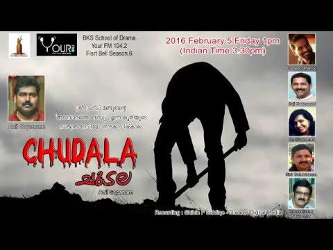 First Bell Season 06 - Radio Drama 01 - Chudala