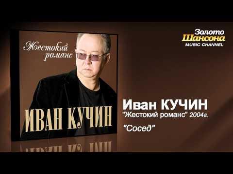 Иван Кучин - Сосед (Audio)