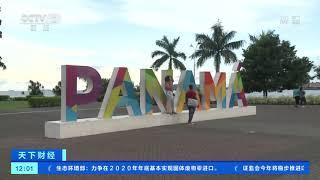 [天下财经]中国与亚美尼亚免签协定19日正式生效| CCTV财经