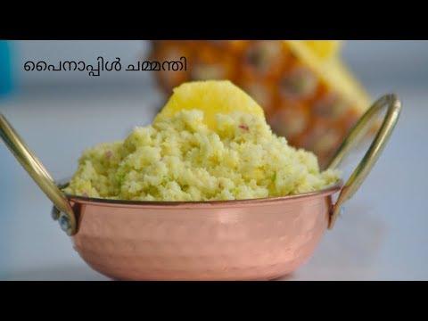പൈനാപ്പിൾ ചമ്മന്തി  ||  Biriyani Chammanthi ||  Pineapple Chammanthi  for Biriyani || Ep:553
