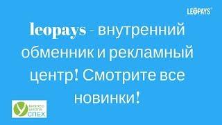leopays - внутренний обменник и рекламный центр! Смотрите все новинки!