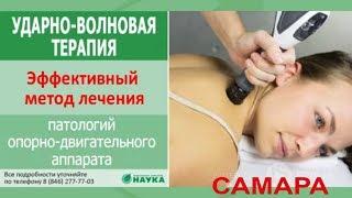 Ударно - волновая терапия (УВТ) в Самаре. Принцип действия. Эффективный метод лечения. Клиника Наука