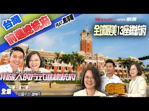 【總統的辦公室】 小英的一天 藍綠搶著要 陸客也愛看 總統忙什麼 台灣第一古蹟 在台灣的故事Come see the day of the president