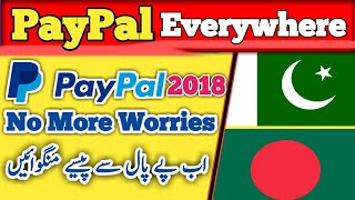 How to Receive Paypal Payments in Pakistan | Paypal in Pakistan 2018, Bangladesh & Other Places