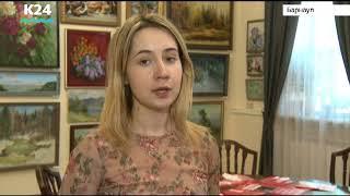 Барнаульские художники провели бесплатные уроки рисования