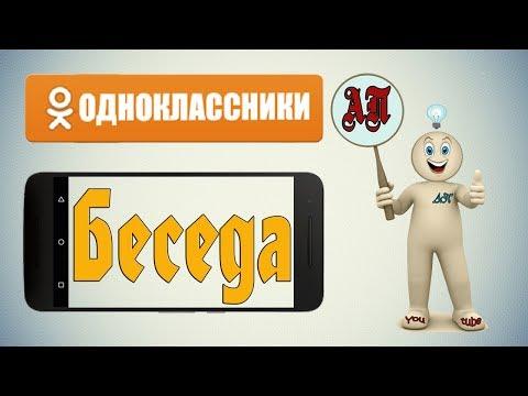 Как создать групповой чат в Одноклассниках с телефона?