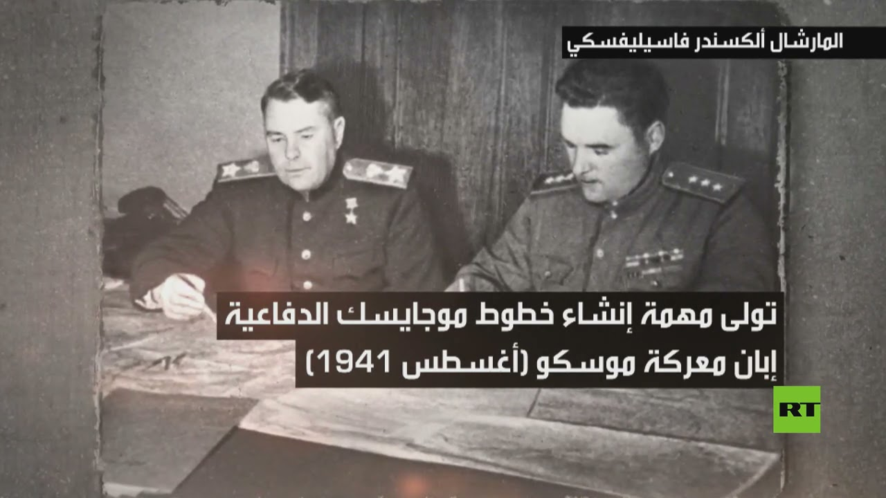 القائد العسكري السوفيتي المارشال ألكساندر فاسيليفسكي  - نشر قبل 3 ساعة