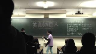 日本大学生物資源科学部落語研究会2013年藤桜祭公演「笑劇の巨人」より.