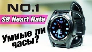 Smart Часы NO 1 S9 Heart Rate. Честный обзор.