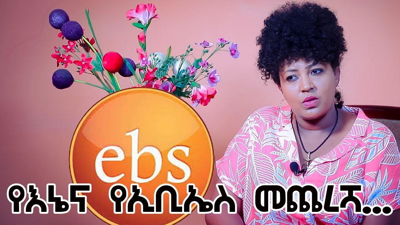 Hana Yohaness and EBS's controversy