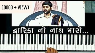 Dwarika no nath | Harmonium | Casio | Keyboard | Jignesh dada