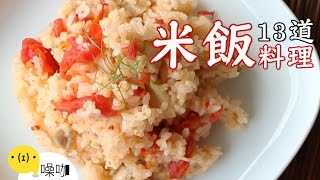 13道米飯創意食譜!Best13 Creative Rice Recipes.