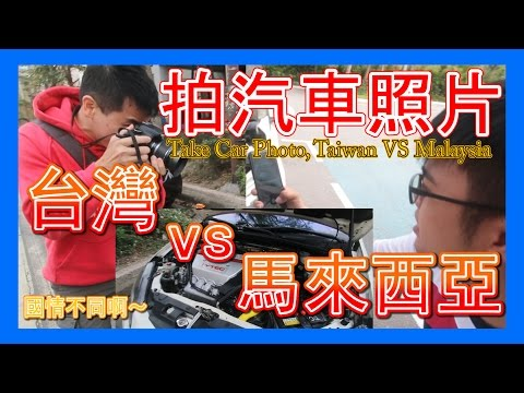 拍汽車照片,台灣 vs 馬來西亞 Take Car Photo, Taiwan VS Malaysia