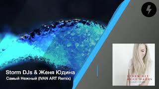 Storm DJs feat. Женя Юдина - Самый нежный (Ivan Art Remix) [Storm Records] Resimi