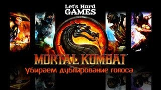 Mortal Kombat 9: Komplete Edition - Убираем дублирование голоса [Online][PC](, 2013-07-20T14:39:27.000Z)