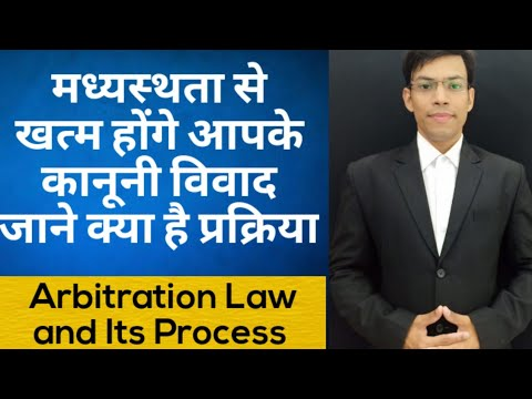"""Download What is Arbitration and Arbitration Procedure in India """"मध्यस्थता के द्वारा विवादों का निपटारा"""""""