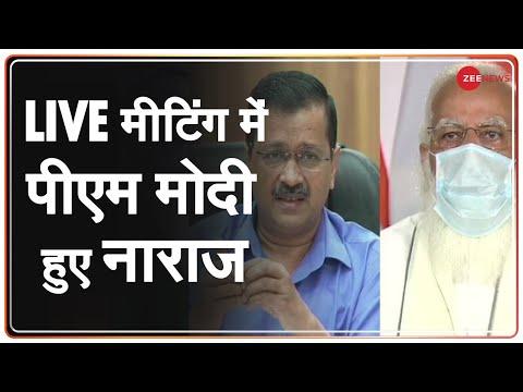 PM Modi ने CMs के साथ LIVE Meeting में Delhi CM Kejriwal से जताई नाराजगी | COVID-19 | Coronavirus