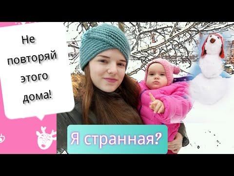 Снежный влог ;) Как я гуляю с ребенком? Мой первый в жизни снеговик)) Будни молодой мамы.