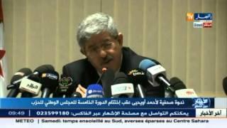 أحمد أويحيى يعلق على المادة 41 مكرر من الدستور