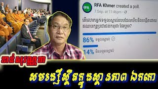 Khan sovan - Sam Rainsy's politics now so lonely, Khmer news today, Cambodia hot news, Breaking news