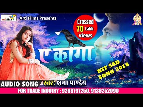 2018 भोजपुरी का सबसे बड़ा दर्द भरा गीत || आप सुनके रोने लगोगे || Kshama Pandey || Bhojpuri Sad Songs