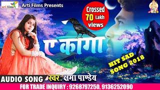 2018 भोजपुरी का सबसे बड़ा दर्द भरा गीत आप सुनके रोने लगोगे Kshama Pandey Bhojpuri Sad Songs