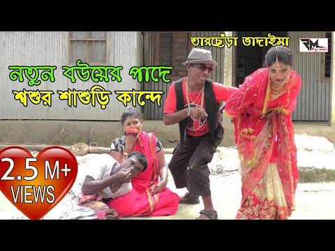 নতুন বউয়ের পাদে শশুর শাশুড়ি কান্দে | তারছেঁড়া ভাদাইমার  | notun bouer pade shoshur shashuri kande