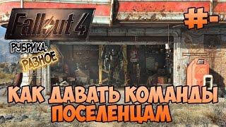 Fallout 4 - Как давать команды поселенцам